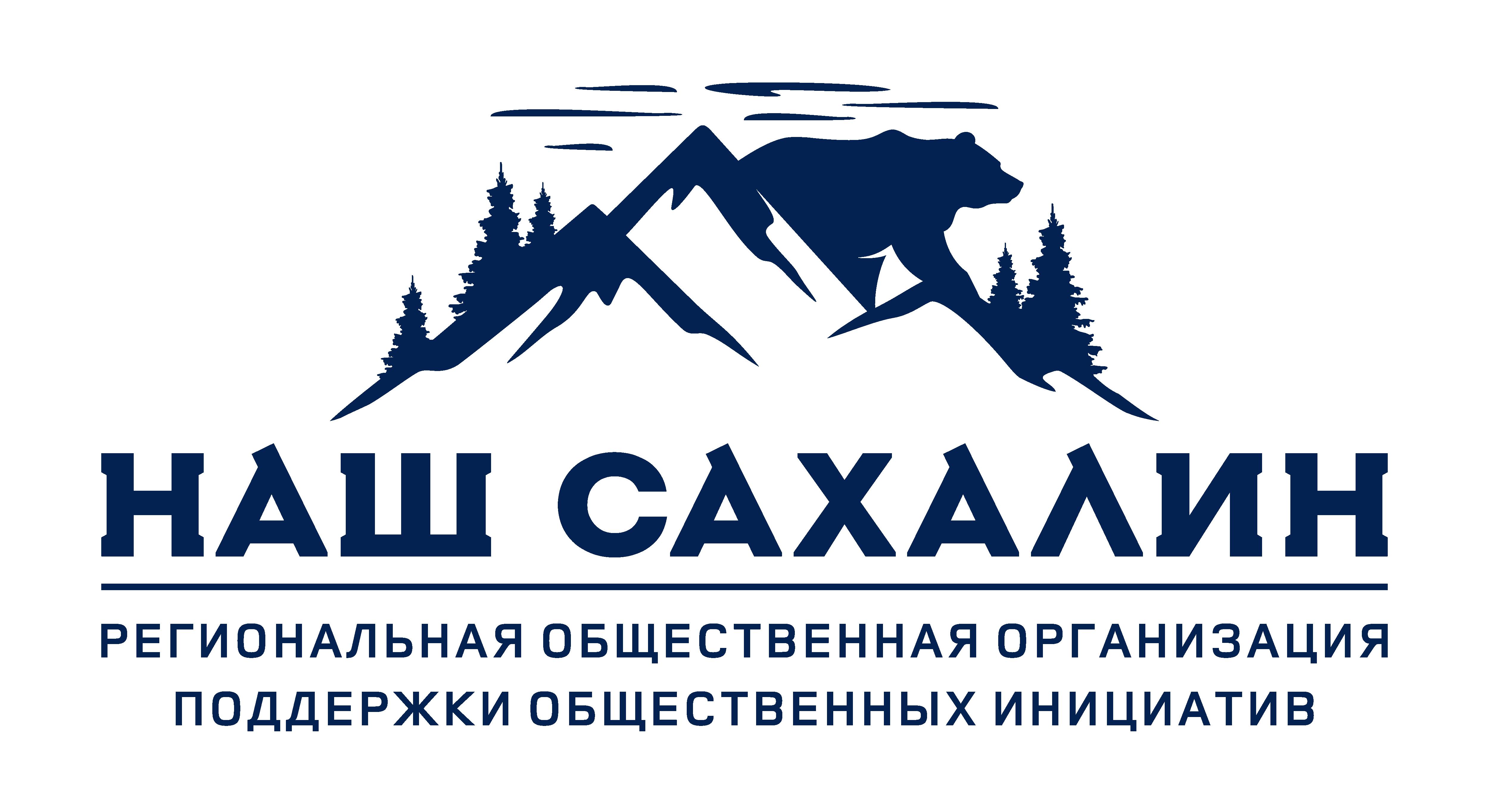 Наш Сахалин
